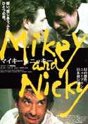 Mikey and Nicky - 27 x 40 Movie Poster - Japanese Style A