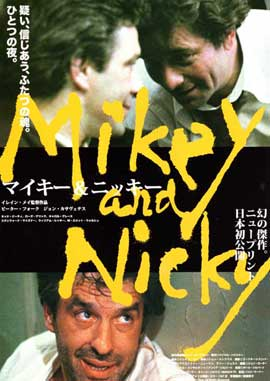 Mikey and Nicky - 11 x 17 Movie Poster - Japanese Style A