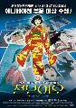 Millennium Actress - 11 x 17 Movie Poster - Korean Style A