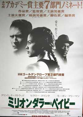 Million Dollar Baby - 11 x 17 Movie Poster - Japanese Style A