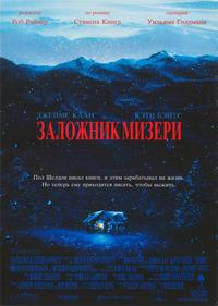 Misery - 27 x 40 Movie Poster - Russian Style A
