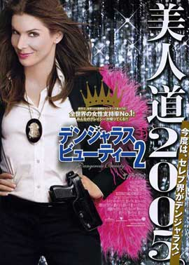 Miss Congeniality 2: Armed and Fabulous - 11 x 17 Movie Poster - Japanese Style A