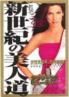Miss Congeniality - 11 x 17 Movie Poster - Japanese Style A