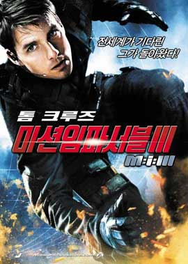 Mission: Impossible III - 27 x 40 Movie Poster - Korean Style A