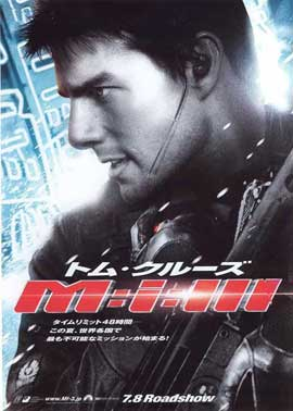 Mission: Impossible III - 11 x 17 Movie Poster - Japanese Style A