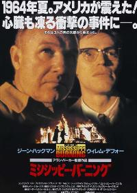 Mississippi Burning - 11 x 17 Movie Poster - Japanese Style A