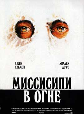 Mississippi Burning - 11 x 17 Movie Poster - Russian Style A