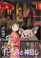 Miyazaki's Spirited Away - 11 x 17 Movie Poster - Japanese Style A