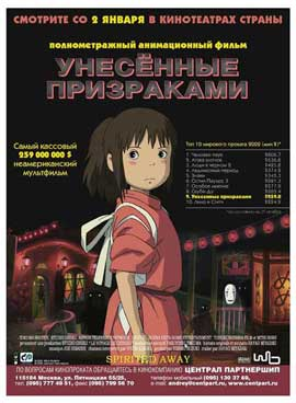 Miyazaki's Spirited Away - 11 x 17 Movie Poster - Russian Style A