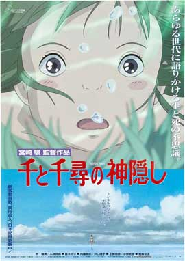 Miyazaki's Spirited Away - 27 x 40 Movie Poster - Japanese Style A