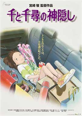 Miyazaki's Spirited Away - 11 x 17 Movie Poster - Japanese Style C