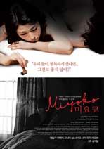 Miyoko - 11 x 17 Movie Poster - Korean Style A