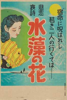 Mizumo no hana - 11 x 17 Movie Poster - Japanese Style A