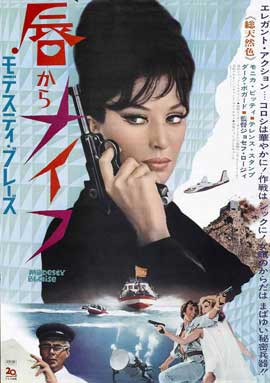 Modesty Blaise - 11 x 17 Movie Poster - Japanese Style A