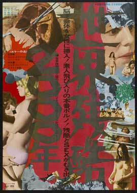 Mondo cane 2000 - 27 x 40 Movie Poster - Japanese Style A