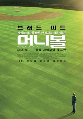 Moneyball - 27 x 40 Movie Poster - Korean Style A