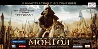 Mongol - 20 x 40 Movie Poster - Style A