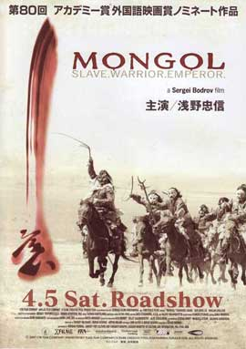 Mongol - 11 x 17 Movie Poster - Japanese Style A