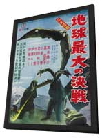 Monster of Monsters: Ghidorah - 11 x 17 Movie Poster - Japanese Style A - in Deluxe Wood Frame