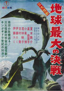 Monster of Monsters: Ghidorah - 11 x 17 Movie Poster - Japanese Style A