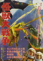 Monster Zero - 27 x 40 Movie Poster - Japanese Style A