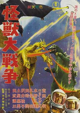 Monster Zero - 11 x 17 Movie Poster - Japanese Style A