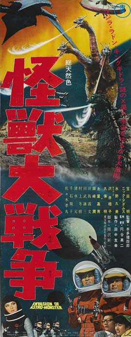 Monster Zero - 14 x 36 Movie Poster - Japanese Style A