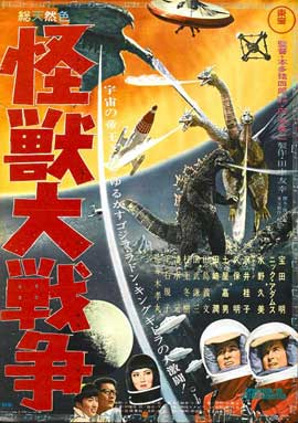 Monster Zero - 11 x 17 Movie Poster - Japanese Style B
