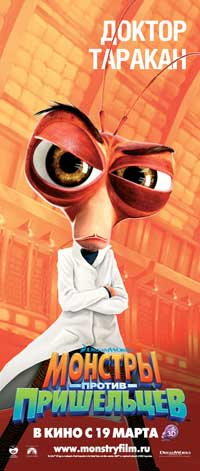 Monsters vs. Aliens - 20 x 50 Movie Poster - Russia Style C