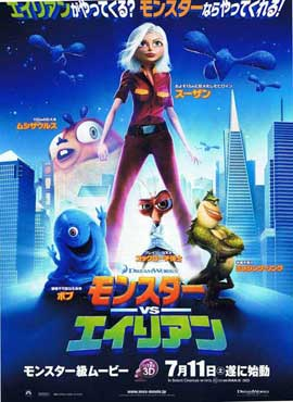 Monsters vs. Aliens - 11 x 17 Movie Poster - Japanese Style A