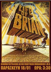 Monty Python's Life of Brian - 11 x 17 Movie Poster - Greek Style A