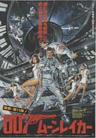 Moonraker - 11 x 17 Movie Poster - Japanese Style A