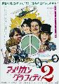 More American Graffiti - 11 x 17 Movie Poster - Japanese Style A