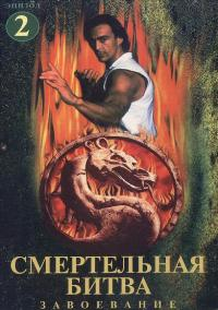 Mortal Kombat: Conquest (TV) - 11 x 17 TV Poster - Russian Style B