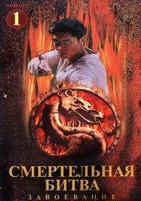 Mortal Kombat: Conquest (TV) - 11 x 17 TV Poster - Russian Style C