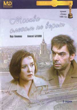 Moscow Does Not Believe in Tears - 11 x 17 Movie Poster - Russian Style A