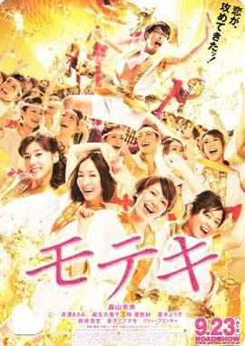 Moteki - 11 x 17 Movie Poster - Japanese Style A