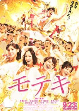 Moteki - 27 x 40 Movie Poster - Japanese Style A