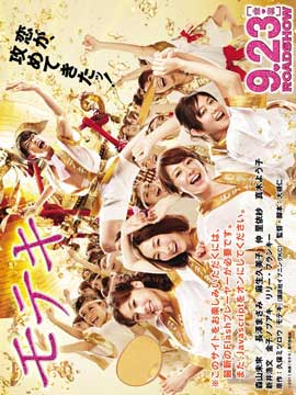 Moteki - 11 x 17 Movie Poster - Japanese Style B