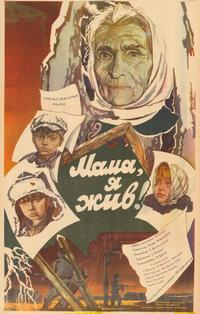 Mother I Am Alive - 27 x 40 Movie Poster - Russian Style A