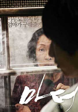 Mother - 11 x 17 Movie Poster - Korean Style C
