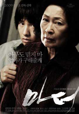 Mother - 11 x 17 Movie Poster - Korean Style D