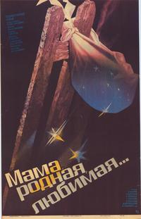 Mother, Native, Beloved - 11 x 17 Movie Poster - Russian Style A