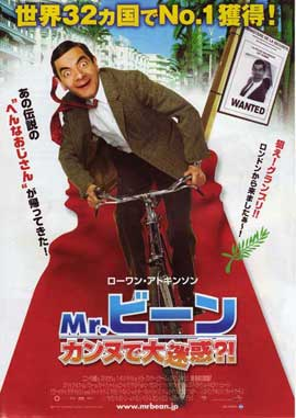 Mr. Bean's Holiday - 11 x 17 Movie Poster - Japanese Style A