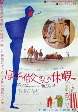 Mr. Hulot's Holiday - 11 x 17 Movie Poster - Japanese Style A