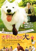 Mr. Inukai Keeps a Dog - 27 x 40 Movie Poster - Japanese Style A