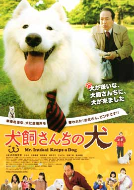 Mr. Inukai Keeps a Dog - 11 x 17 Movie Poster - Japanese Style A