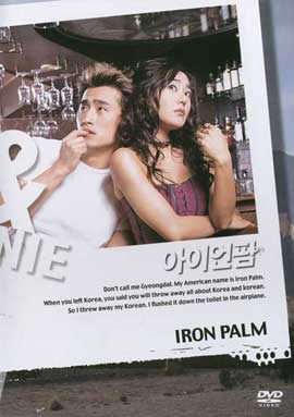 Mr Iron Palm - 11 x 17 Movie Poster - Korean Style A