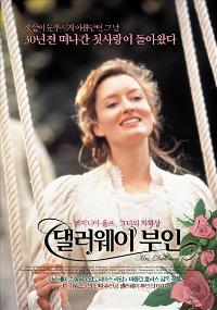 Mrs. Dalloway - 43 x 62 Movie Poster - Korean Style A