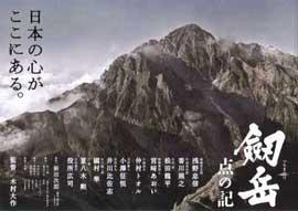Mt. Tsurugidake - 11 x 17 Movie Poster - Japanese Style B